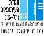 אגודת_העיתונאים_בתל_אביב